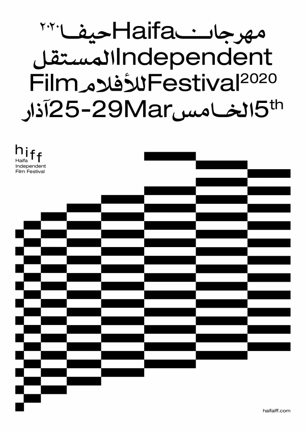 The Haifa Independent Film Festival